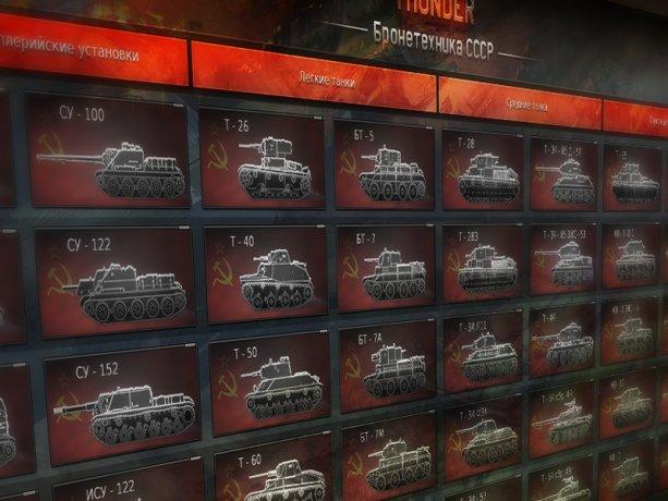 Опубликованы танковые ветки